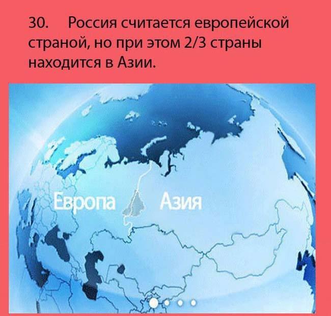 Россия в 30 интересных фактах (35 фото)