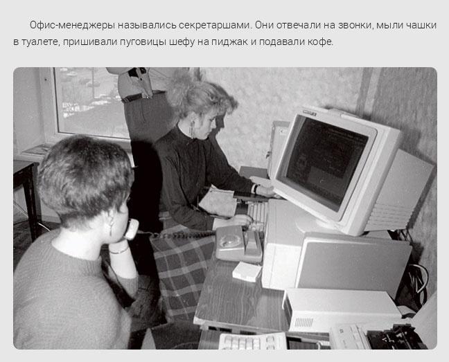Как зарождался класс офисных работников в 90-е (24 фото)