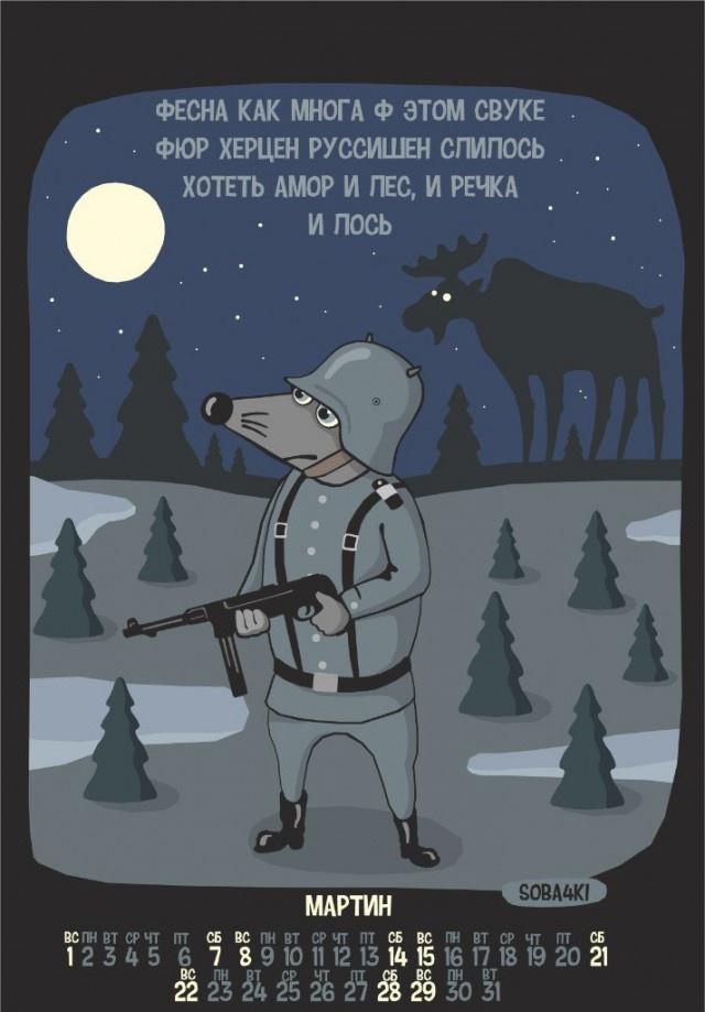Шуточный календарь с мышом Карлом на 2015-й год (13 картинок)
