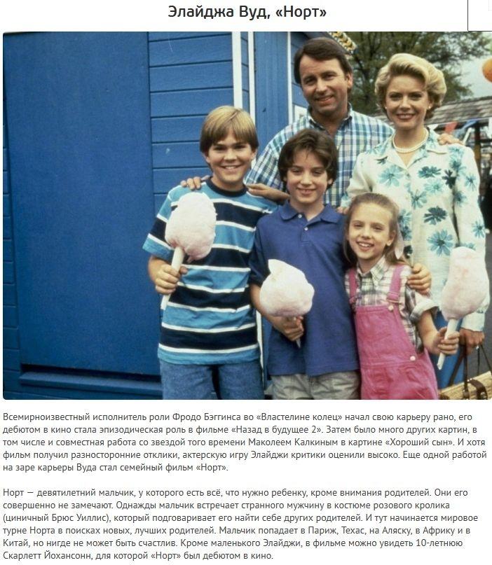 Первые детсткие роли известных актеров (8 фото)