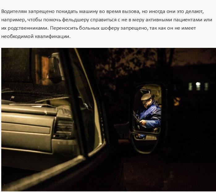 Один день из жизни работника скорой помощи (18 фото)