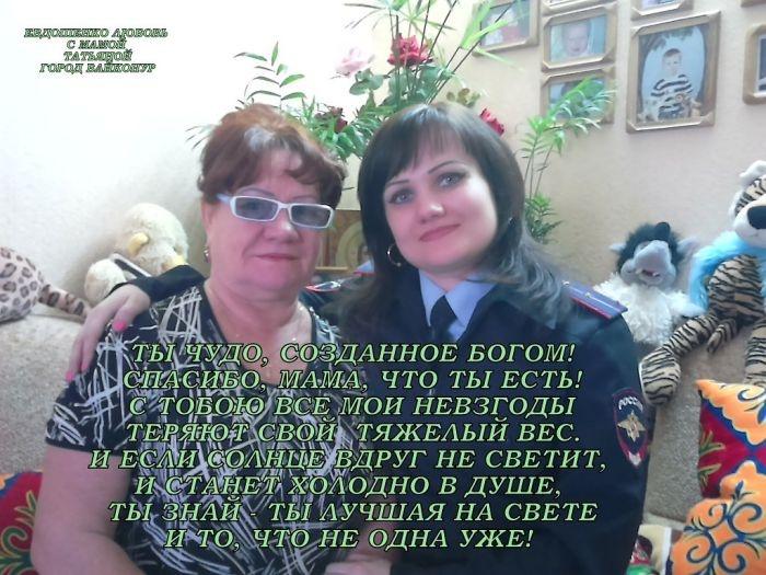 Россия: полицейские сделали селфи со своими матерями ко Дню матери (16 фото)