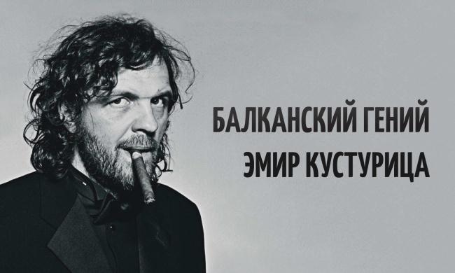 8 гениальных фильмов Эмира Кустурицы (9 фото)