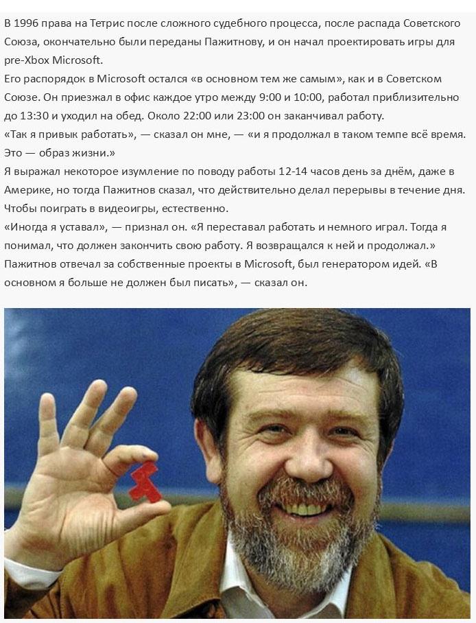 Знакомство с создателем тетриса - Алексеем Пажитновым (13 фото)