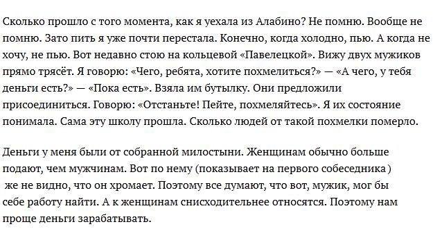 Жизнь московских бомжей их собственными глазами (10 скриншотов)