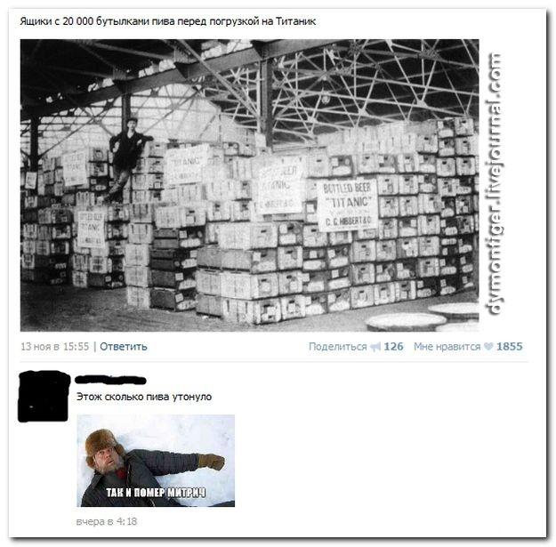 Смешные комментарии из социальных сетей от 28.11.2014 (27 фото)
