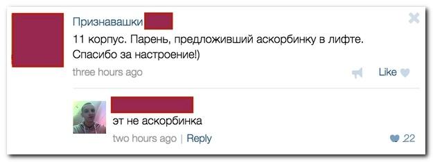 Смешные комментарии из социальных сетей от 30.11.2014 (27 фото)