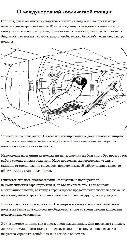 Лётчик-космонавт Валерий Токарев рассказывает о своей профессии (9 скриншотов)