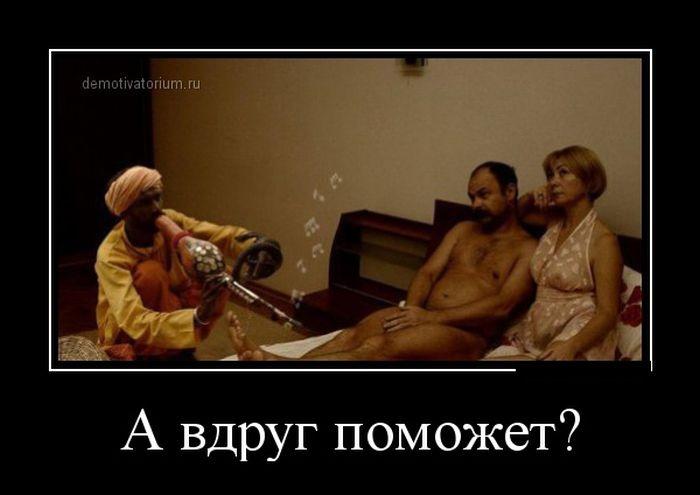 Демотиваторы 03.12.2014 (29 фото)