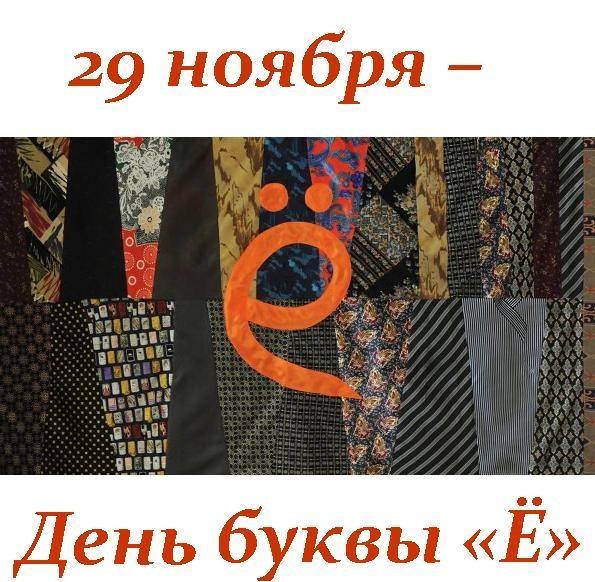 15 фактов о букве «Ё» (10 картинок)