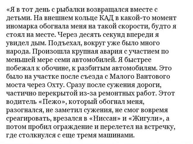 Девочка, пострадавшая в ДТП обязана жизнью стоматологу из Санкт-Петербурга (5 фото)