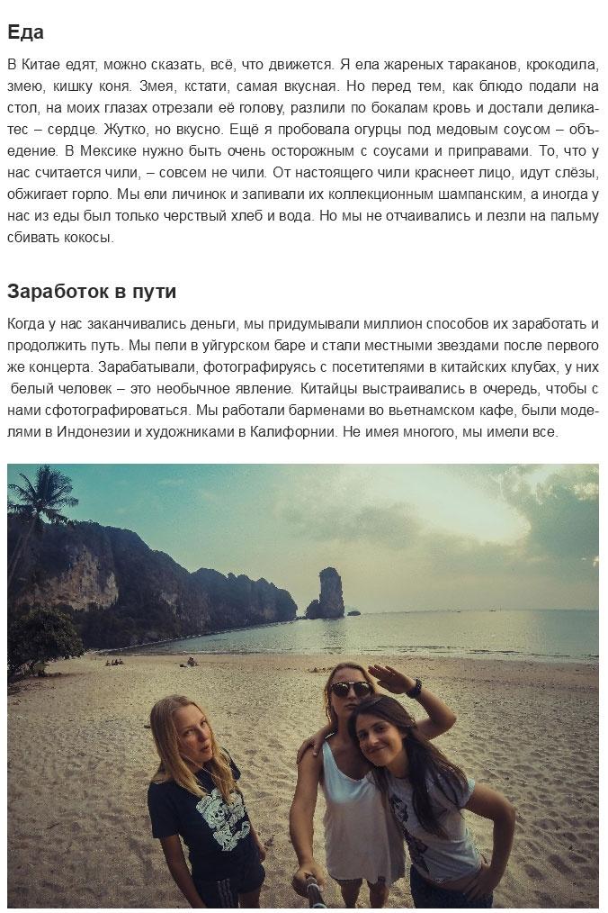 Рассказ молодой журналистки Анны Морозовой о ее кругосветном путешествии (23 фото)