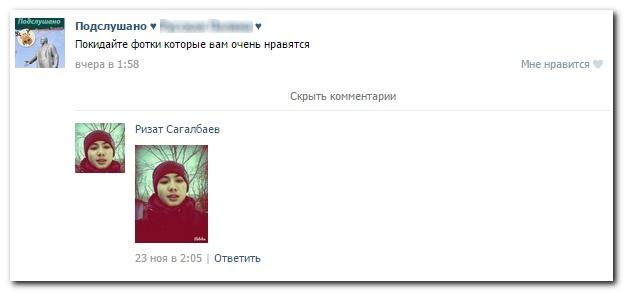 Смешные комментарии из социальных сетей от 06.12.2014 (23 фото)