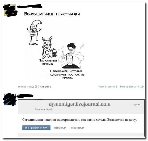 Смешные комментарии из социальных сетей от 07.12.2014 (13 фото)