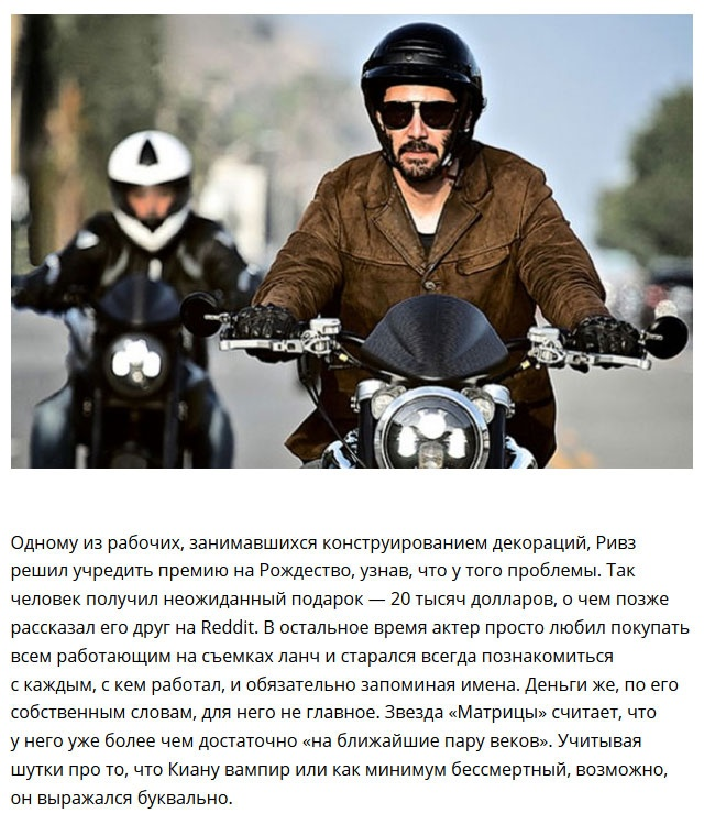 Голливудский актер Киану Ривз и его бескорыстная доброта (9 фото + 1 видео)