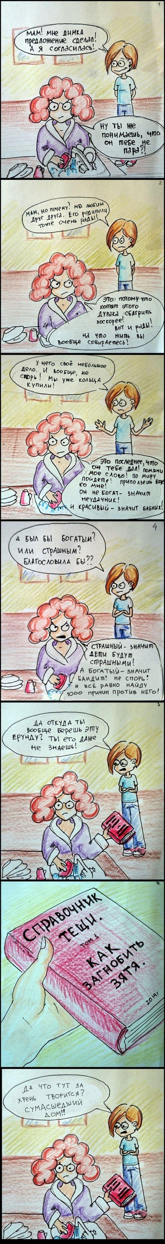 Смешные комиксы 08.12.2014 (18 картинок)