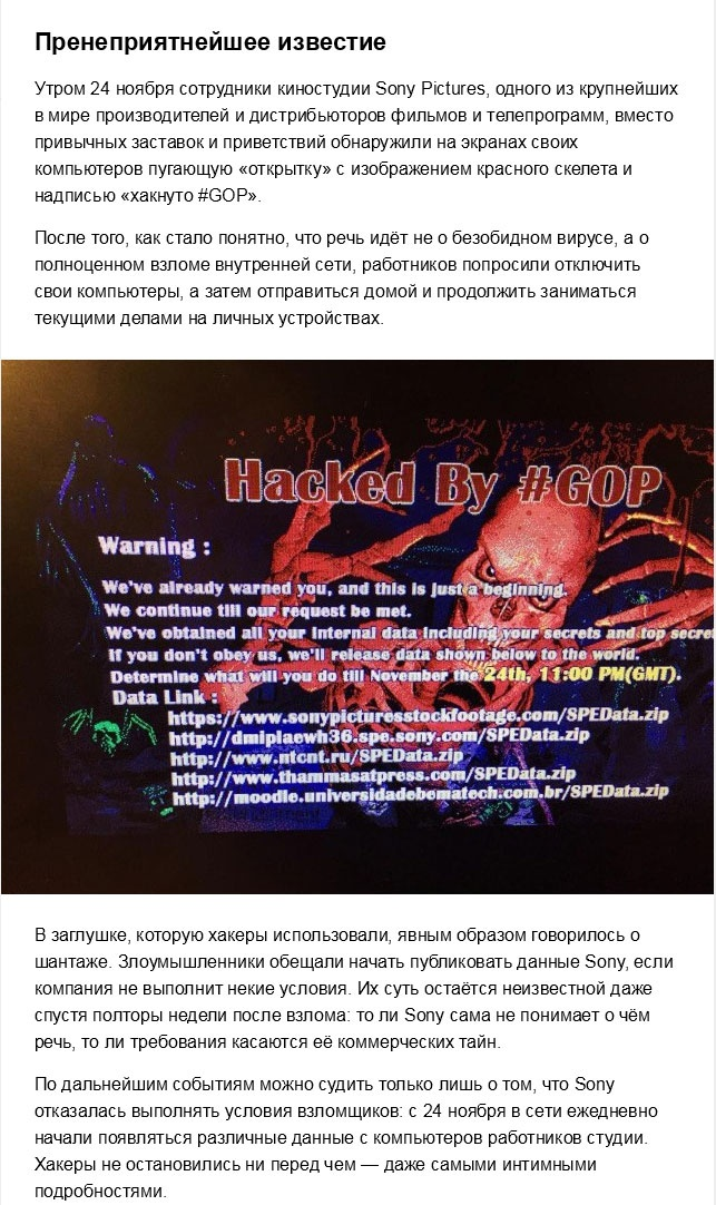 Компанию Sony Pictures подверглись атаке хакеров (9 скришотов)