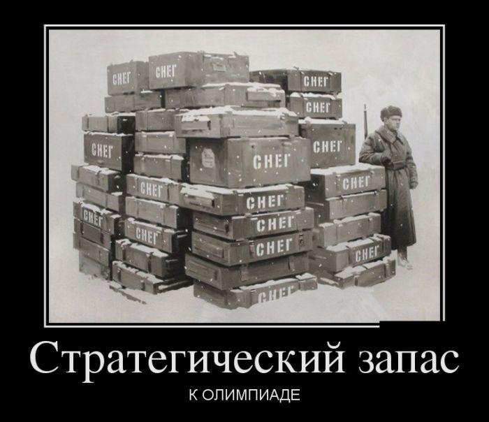 Демотиваторы 09.12.2014 (29 фото)