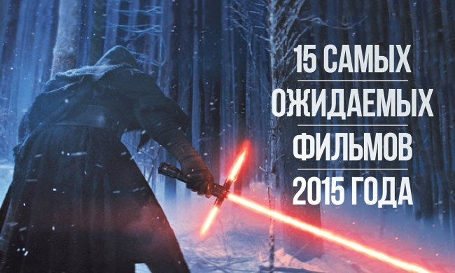 Cамые ожидаемые фильмы 2015 года (16 фото)