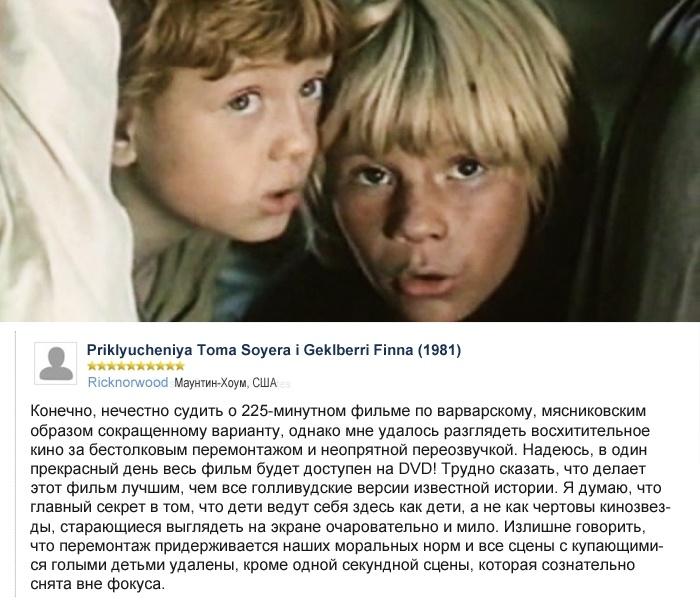 Мнения иностранных граждан о советской киноклассике (20 фото)