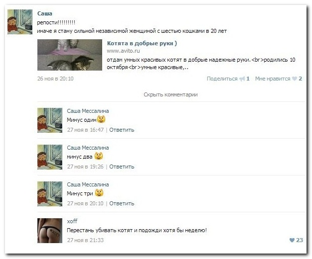 Смешные комментарии из социальных сетей от 10.12.2014 (19 фото)