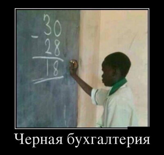 Демотиваторы 11.12.2014 (28 фото)