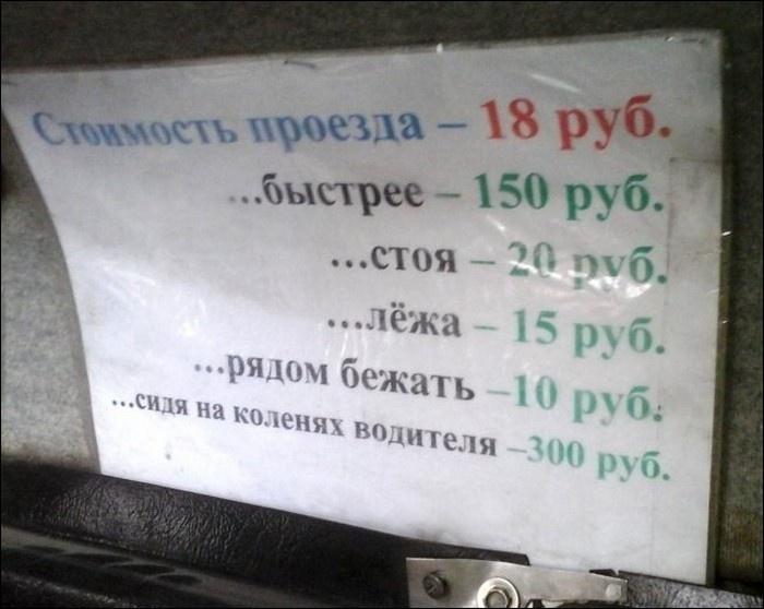 Прикольные надписи и объявления в маршрутках (22 фото)