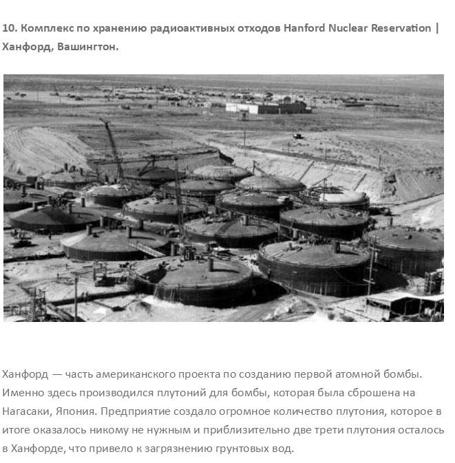 Топ-25 радиоактивных мест в мире (25 фото)