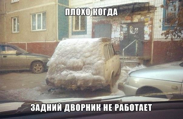 Автомобильные приколы от 13.12.2014 (11 фото)