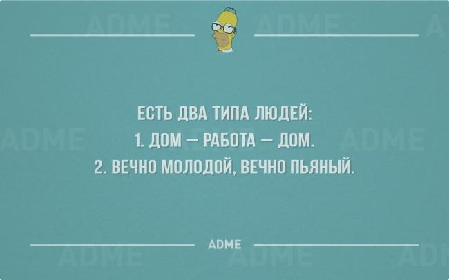 """Прикольные """"аткрытки"""" про работу и отдых (12 картинок)"""