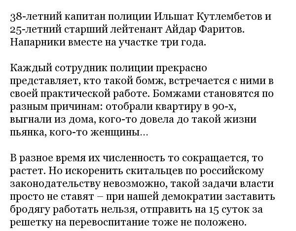 Башкортостан: МВД получило письмо от бездомного жителя Уфы (6 фото)