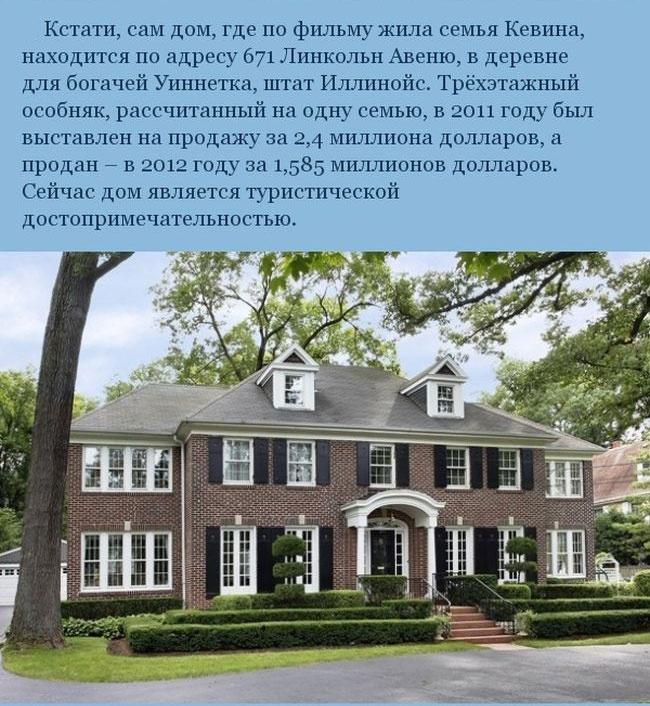 Интересные факты о съёмках американской комедии «Один дома» (15 фото)