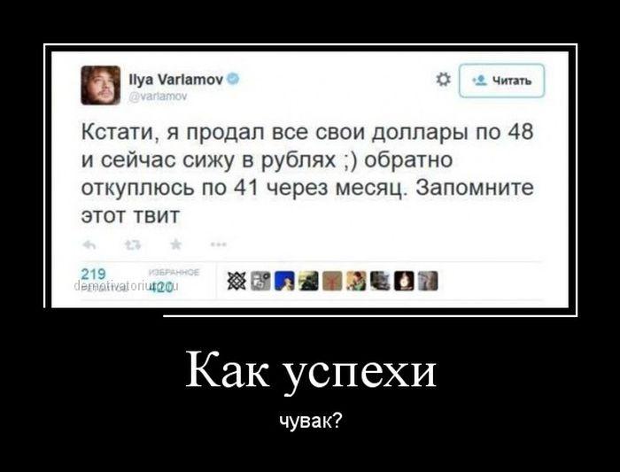 Демотиваторы 17.12.2014 (27 фото)