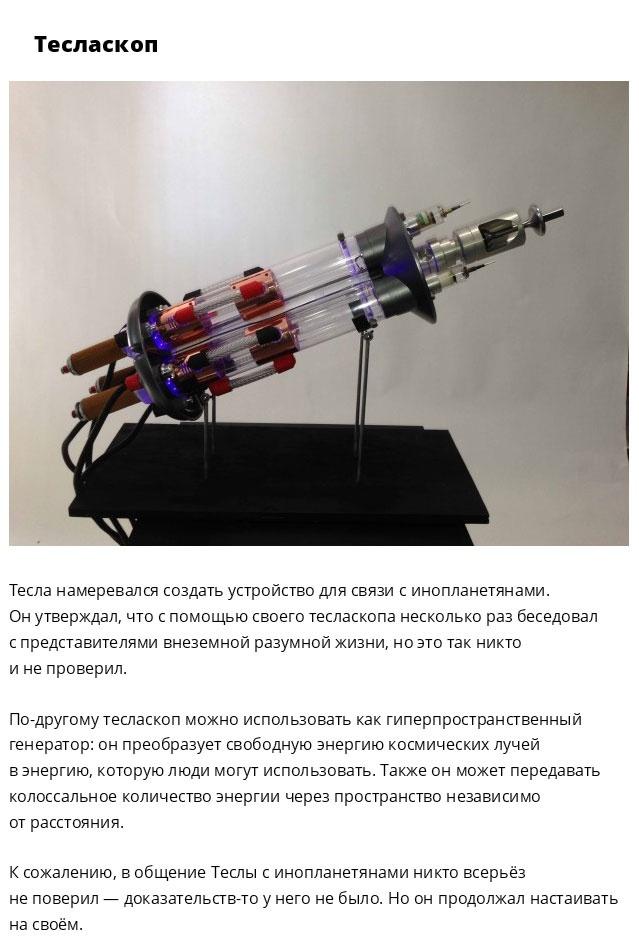 Самые великие открытия и изобретения Николы Теслы (11 фото)