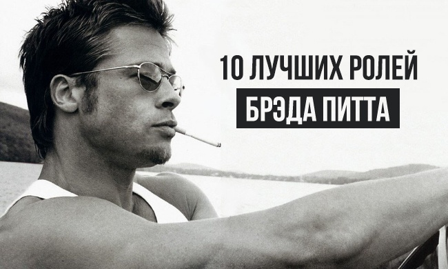 10 лучших ролей Брэда Питта (11 фото)