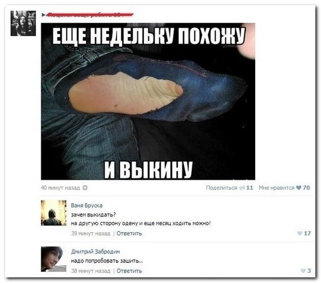 Смешные комментарии из социальных сетей 19.12.2014 (10 фото)