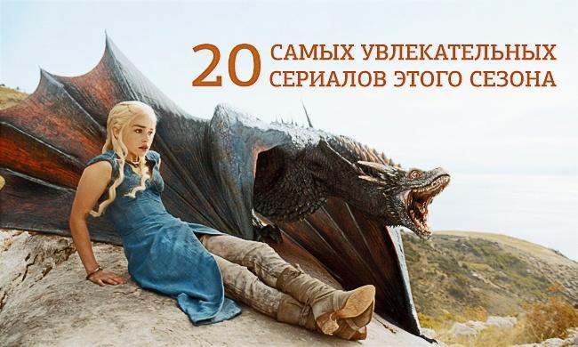 20 самых увлекательных сериалов этого сезона (22 фото)
