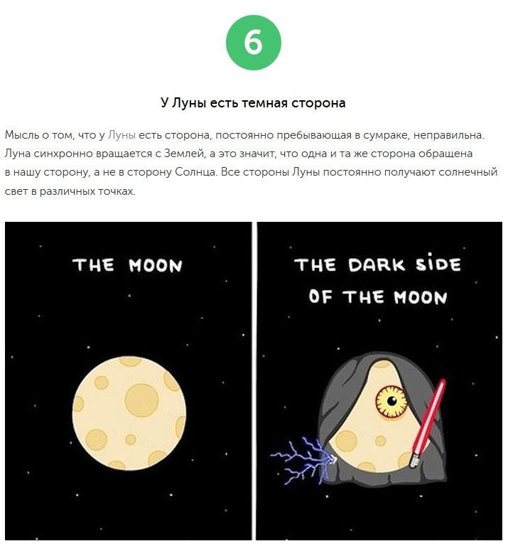 Топ-10 развеянных мифов о космосе (11 фото)