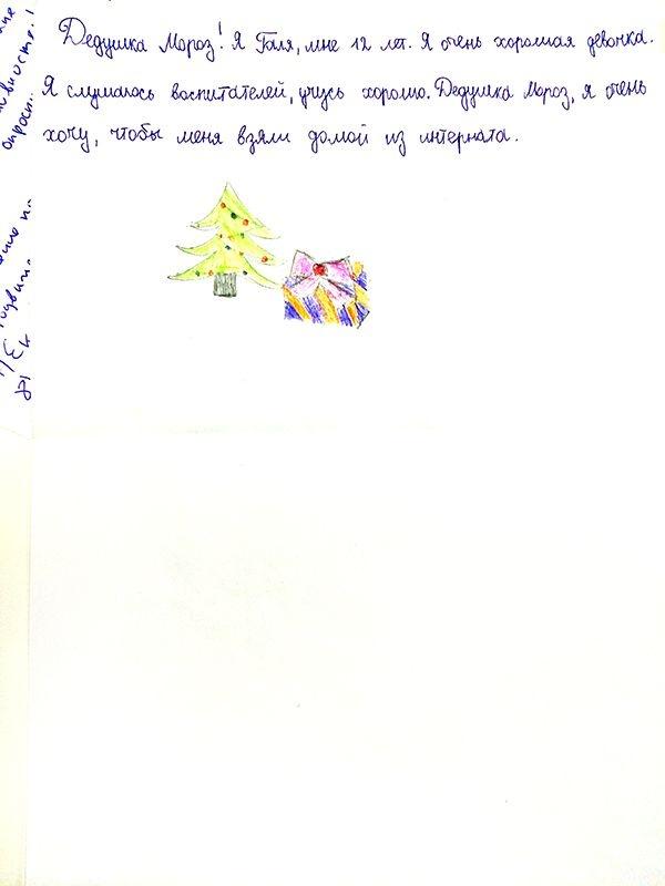 Трогательные письма детей Дедушке Морозу (7 фото)