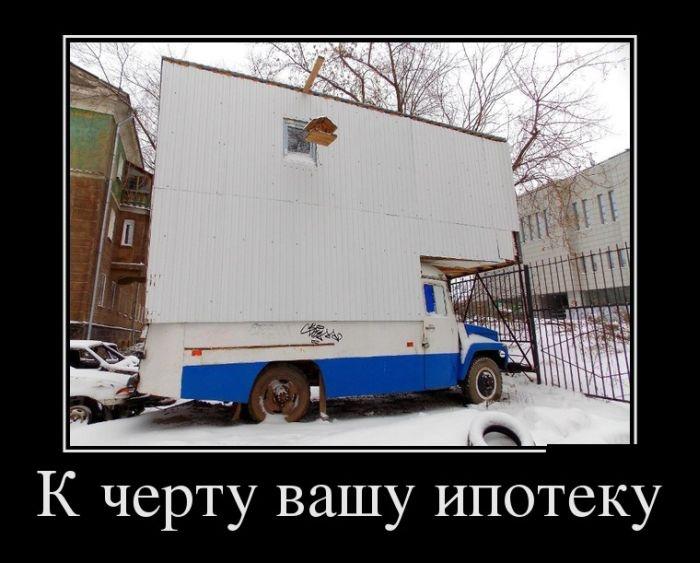 Демотиваторы 23.12.2014 (28 фото)