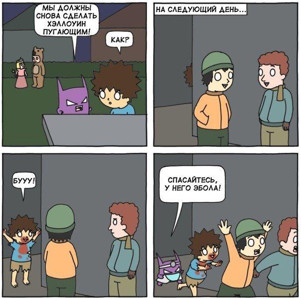 Смешные комиксы 30.12.2014 (16 картинок)