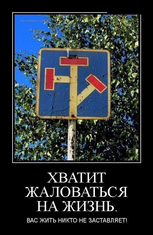 Демотиваторы 30.12.2014 (27 фото)