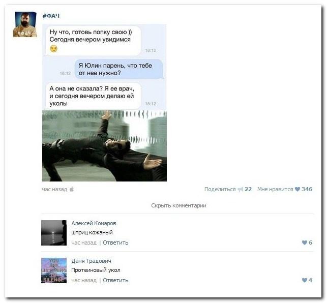 Смешные комментарии из социальных сетей от 31.12.2014 (14 фото)