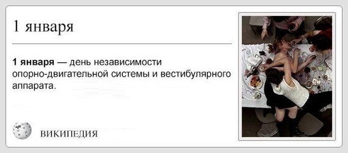 Веселые картинки 31.12.2014 (82 картинки)