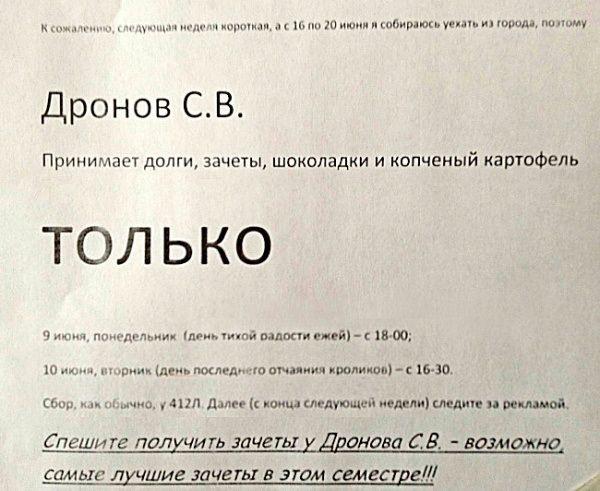 Веселые будни российских студентов (10 фото)