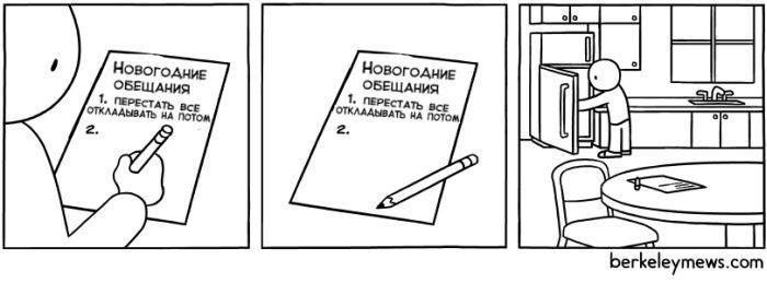 Смешные комиксы 06.01.2015 (19 картинок)