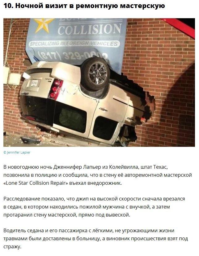 Cамые странные новости 2014 года (24 скриншота)