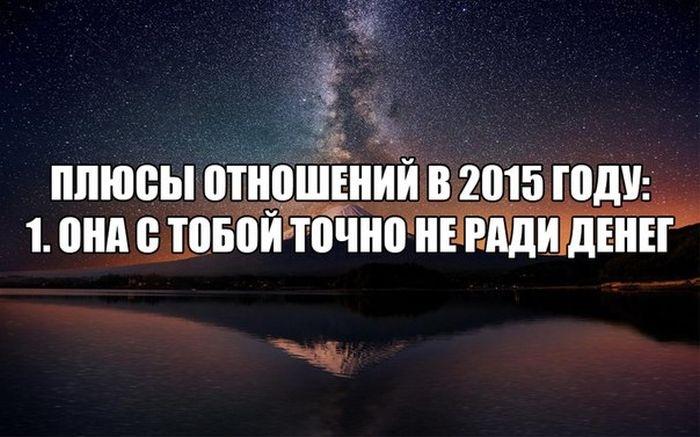 Веселые картинки 11.01.2015 (20 картинок)