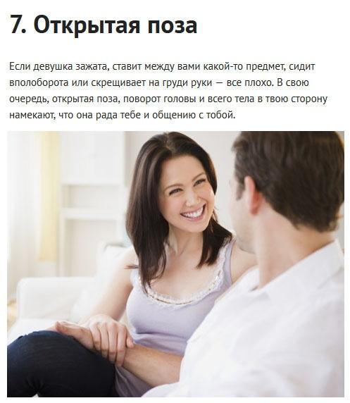 9 признаков того, что ты ей нравишься (9 фото)