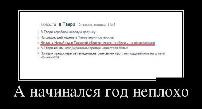 Демотиваторы 14.01.2015 (30 фото)